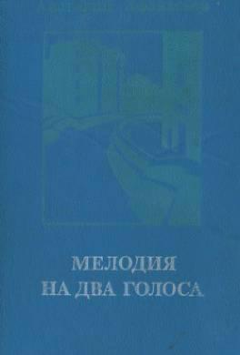 Мелодия на два голоса (сборник)