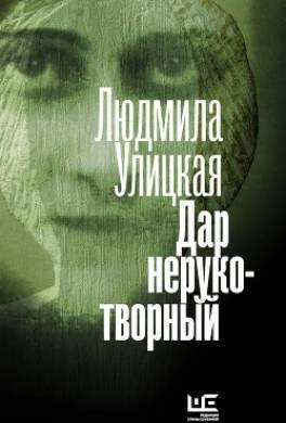 Дар нерукотворный (сборник)