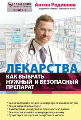 Лекарства. Как выбрать нужный и безопасный препарат