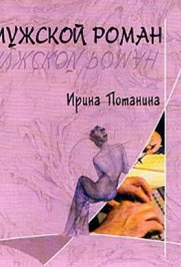 Мужской роман
