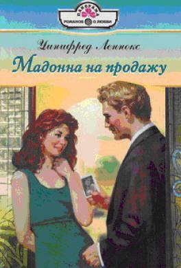 Мадонна на продажу