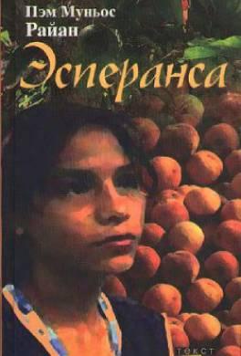 Эсперанса