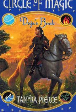 Книга Даджи — Огонь в Горне