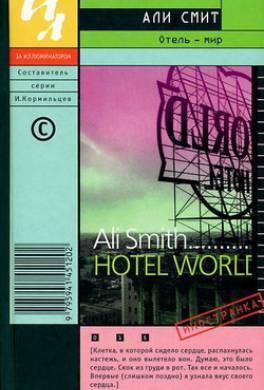 Отель – мир