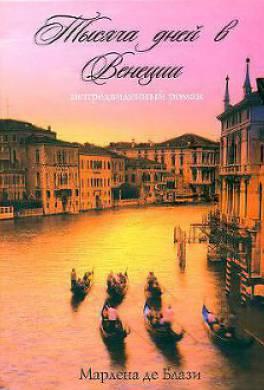 Тысяча дней в Венеции. Непредвиденный роман