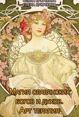 Магия славянских богов и духов