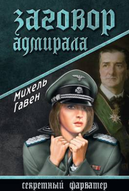 Заговор адмирала