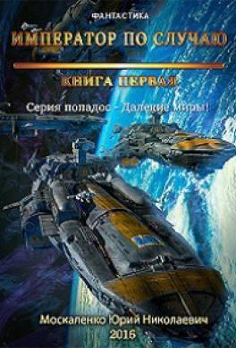 Книга первая