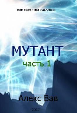 Мутант. Часть 1