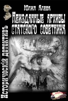 Неизданные архивы статского советника