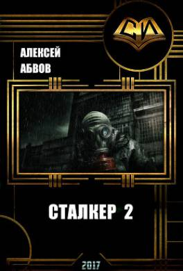 Сталкер-2