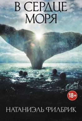 В сердце моря: трагедия китобойного судна «Эссекс»