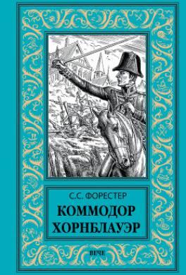 Коммодор Хорнблауэр