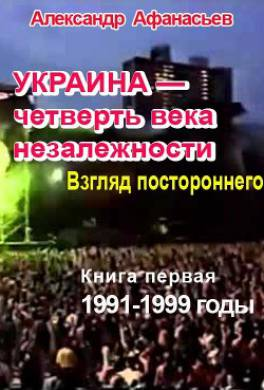 1991-1999 годы
