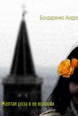 Желтая роза в ее волосах
