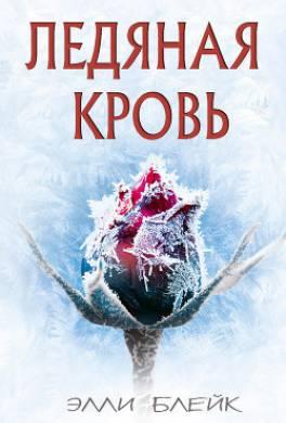 Ледяная Кровь