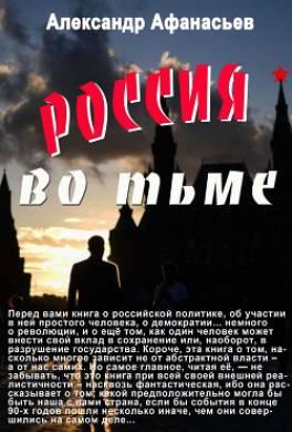 Россия во тьме
