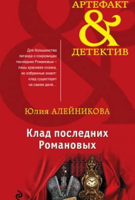 Клад последних Романовых