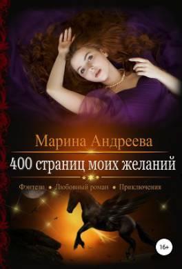 400 страниц моих желаний