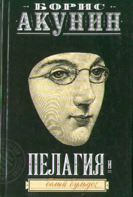 Пелагея и белый бульдог