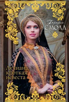 Лучиана, кроткая невеста