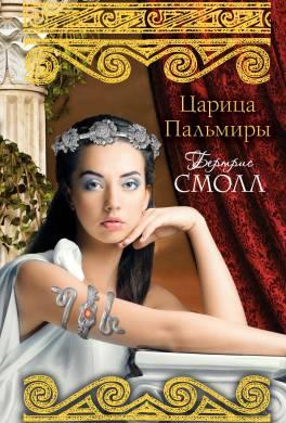 Царица Пальмиры