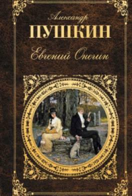 Книга Евгения