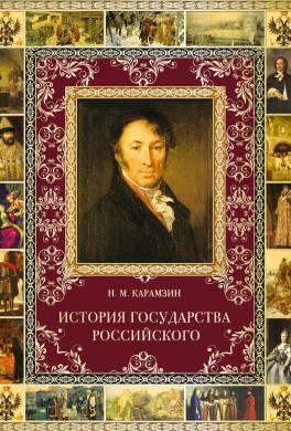 История государства Российского. Том I