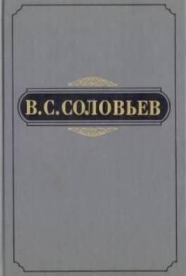 Теория социальных систем. Том 5. Совершенствование финансово-кредитной системы Российской Федерации