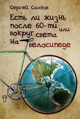 Есть ли жизнь после 60, или кругосветное путешествие на велосипеде