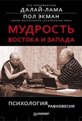 Мудрость Востока и Запада. Психология равновесия