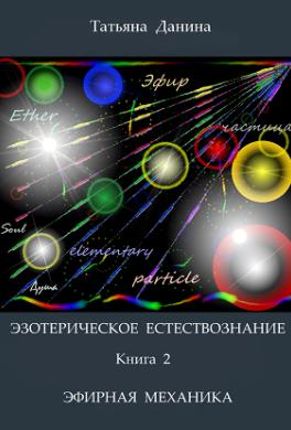 Эфирная механика
