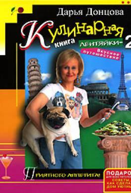 Кулинарная книга лентяйки 2. Вкусное путешествие