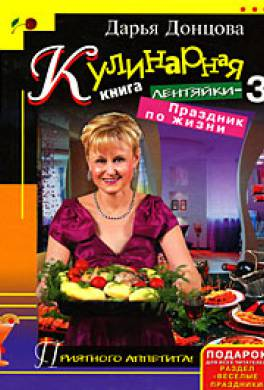 Кулинарная книга лентяйки 3. Праздник по жизни