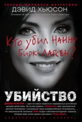 Убийство. Кто убил Нанну Бирк-Ларсен?