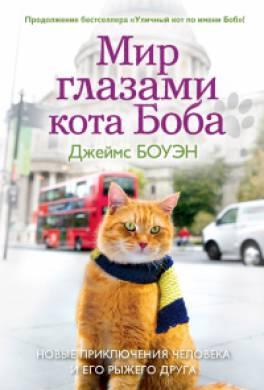 Книги читать онлайн про кота