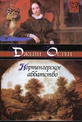 Обложка книги нортенгерское аббатство