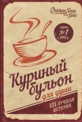 Куриный бульон для души. 101 лучшая история