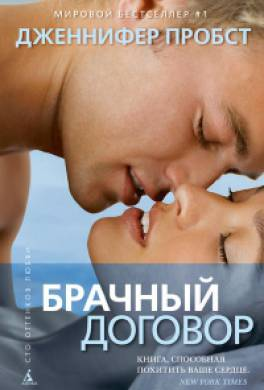 брачный договор книга дженифер пробст скачать fb2