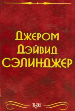 Рассказы Сэлинджера (1940-1948)