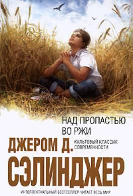 Над пропастью во ржи (джером сэлинджер) скачать книгу в fb2, txt.