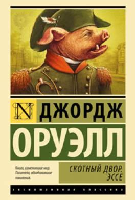 1984. Скотный двор (сборник) (джордж оруэлл) скачать книгу в fb2.