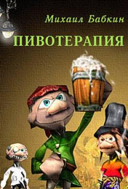 Пивотерапия (сборник)