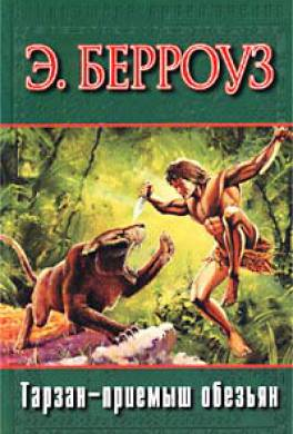 Тарзан - приемыш обезьян