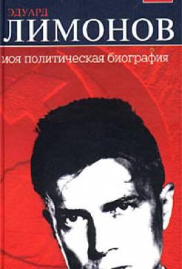 Моя политическая биография