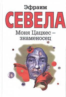 Моня Цацкес — знаменосец