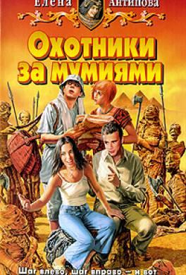 Охотники за мумиями