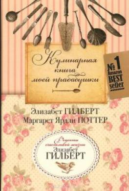 Кулинарная книга моей прабабушки