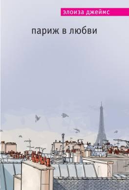 Париж в любви