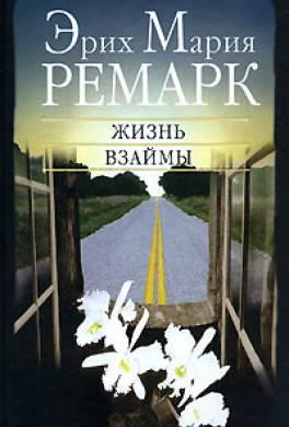 Аудиокниги бесплатно: эрих мария ремарк. Жизнь взаймы (роман) (lit.